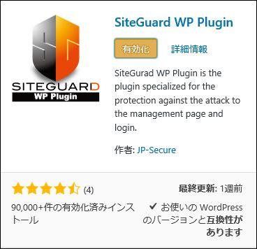 siteguard%e3%80%80wp%e3%80%80plugin2