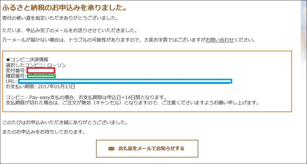 %e3%81%b5%e3%82%8b%e3%81%95%e3%81%a8%e7%b4%8d%e7%a8%8e19