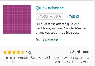 Quick Adsense1