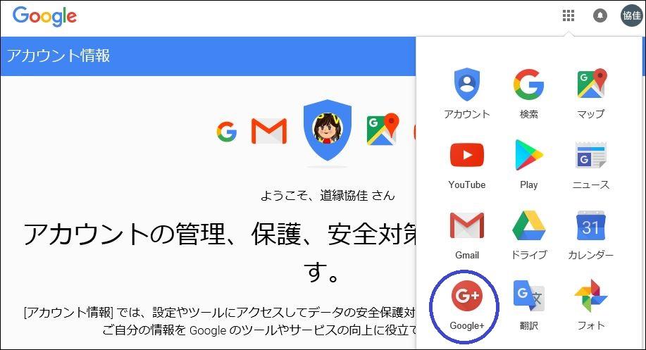 グーグル7