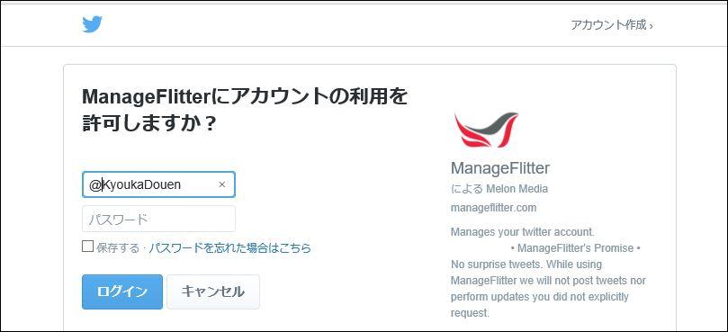 manage flitter3